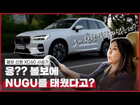"""[시승기] """"아리아,BTS멤버 이름 알려줘""""···얼마나 똑똑할까? 신형 볼보 XC60"""