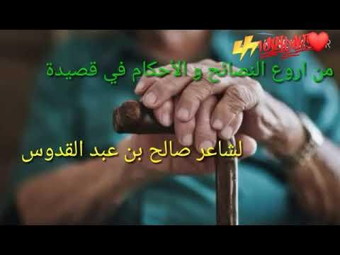 من أروع النصائح و الأحكام في قصيد للشاعر صالح بن عبد القدوس