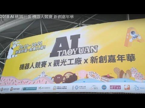 2018 AI 桃園巨蛋 機器人競賽 新創嘉年華