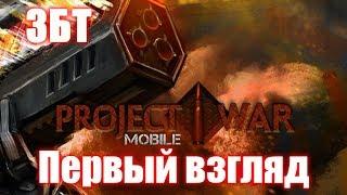 Игра с подписчиками в project war mobile
