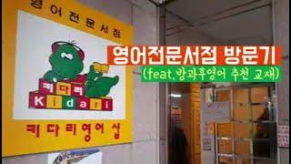 영어전문서점 방문기(feat. 방과후영어 추천 교재)