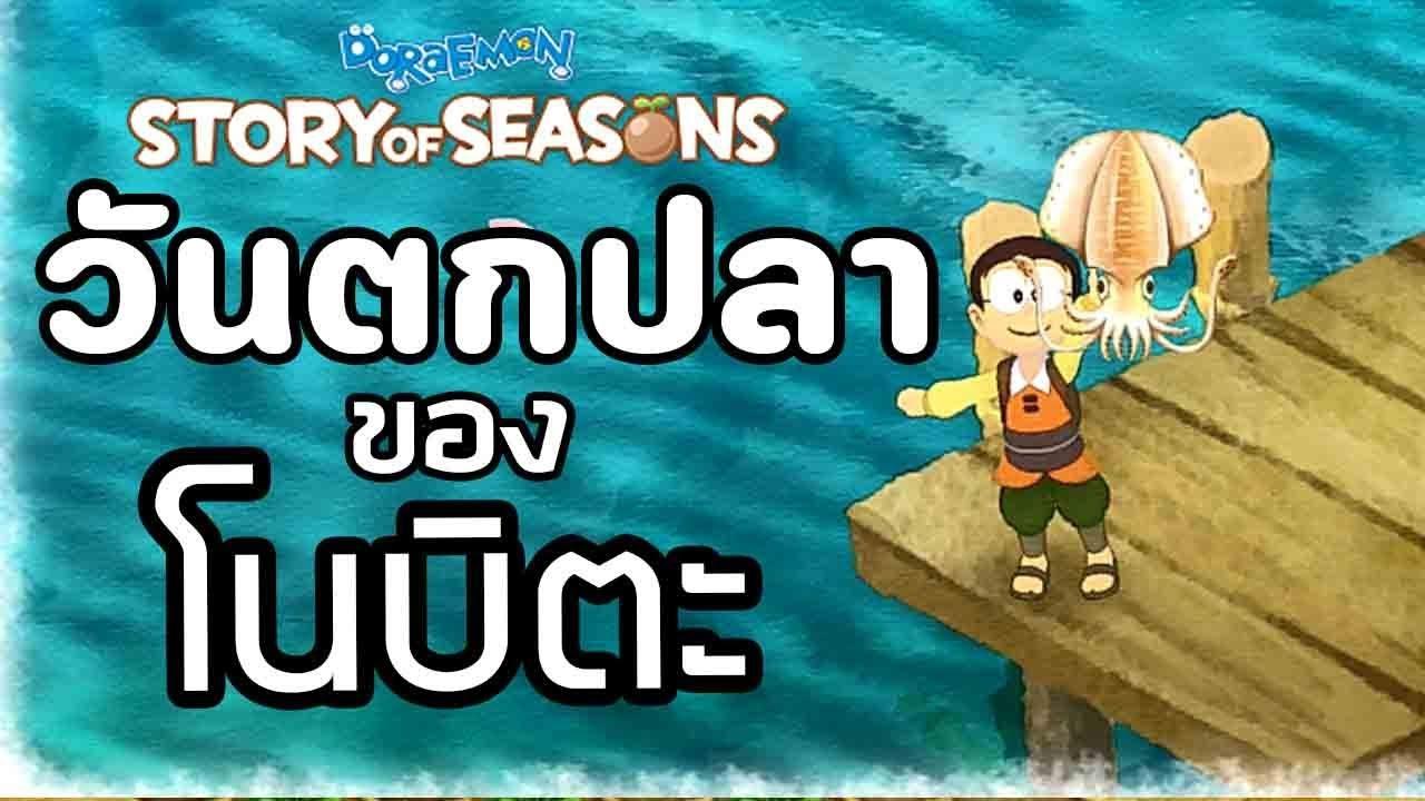 วันตกปลาของโนบิตะ : Doraemon - Story of Seasons Ep.2