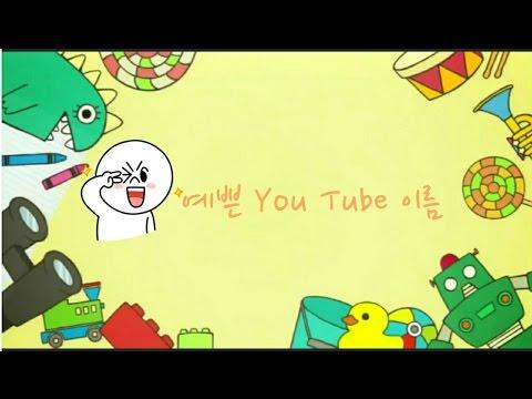 예쁜 YouTube 이름