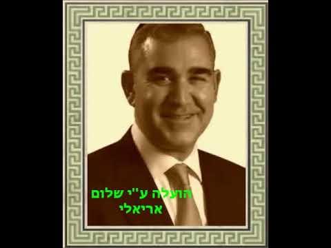פתח אליהו הנביא החזן והפייטן ר' משה חבושה