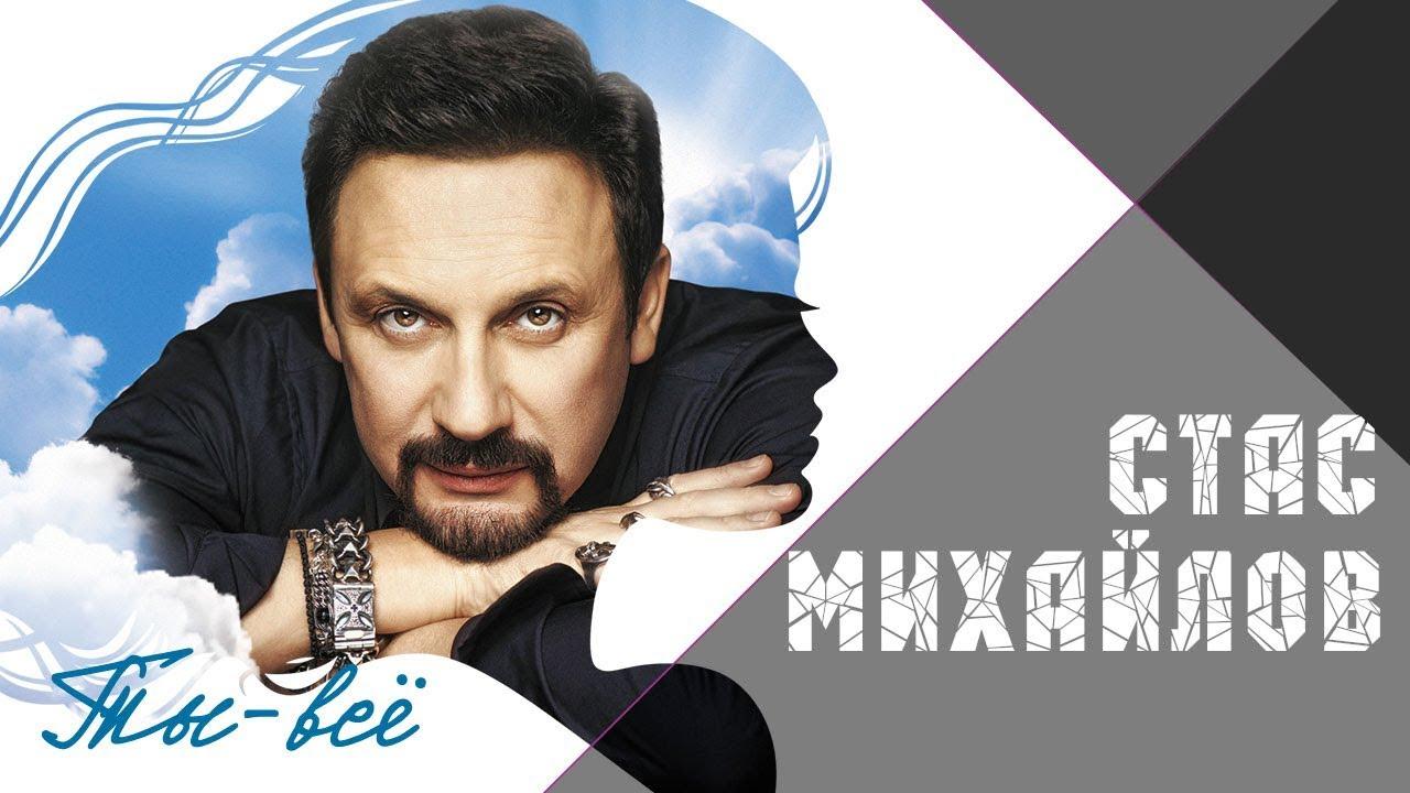 Стас михайлов скачать бесплатно mp3 альбом 2018