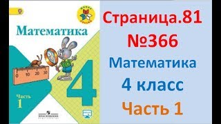 ГДЗ 4 класс Страница.81 №366 Математика Учебник 1 часть (Моро