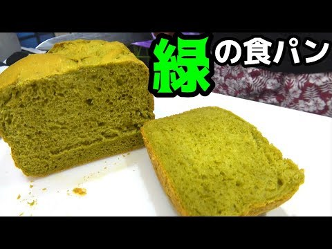 抹茶を練りこんだパンが美味かった!