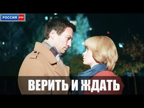 Сериал Верить и ждать (2018) 1-4 серии фильм мелодрама на канале Россия - анонс