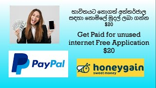 Get passive income unused internet into money |Sinhala | Honeygain| PayPal | Application