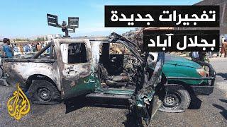 أفغانستان.. تفجيرات وهجوم مسلح في جلال آباد