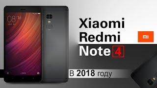 Xiaomi Redmi Note 4 обзор в 2018 году