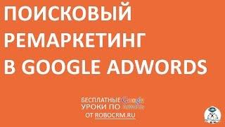 Урок 30: Поисковый ремаркетинг в Google.Adwords(Бесплатный курс по Google.Adwords + другие курсы! Урок 30: Поисковый ремаркетинг в Google.Adwords Подписывайтесь: http://www.yout..., 2015-01-22T21:14:21.000Z)