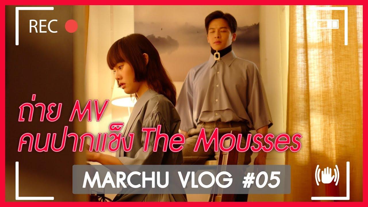 ถ่าย MV คนปากแข็ง - The Mousses | MARCHU Vlog #05