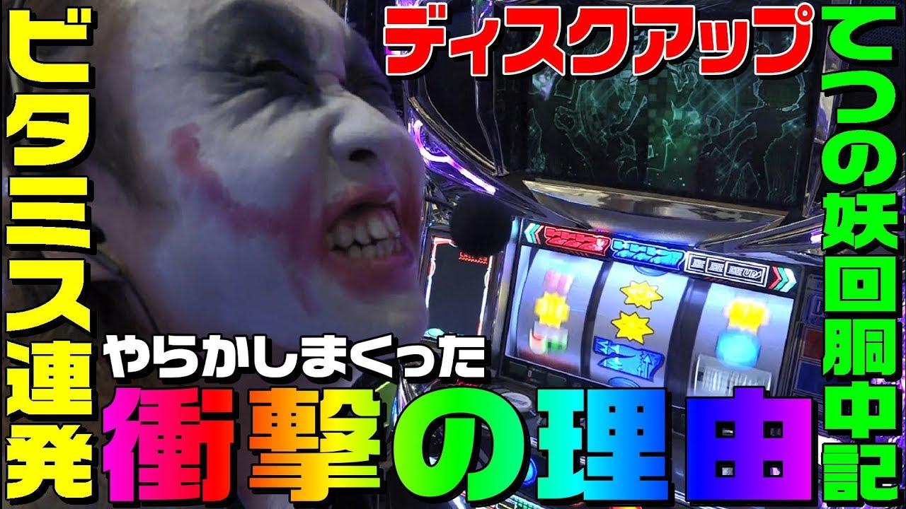 てつの パチスロ動画