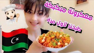 طبخة وبلد   طبخت طبخة لأول مرة  من المطبخ الليبي