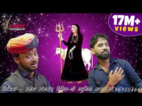 Rajsthani Dj Song ! एक और New Dhamaka ! माँ थारी औरण वाली परिक्रमा  ! New Karni mata Song 2017 ! HD