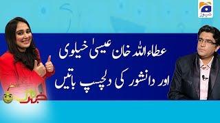 Khabarnaak | Ayesha Jahanzeb | 28th December 2019