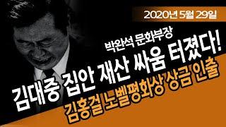 김대중 집안 재산 싸움 터졌다! (박완석 문화부장)/ …