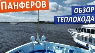 видео фотографии кают теплохода в Санкт-Петербурге