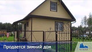 Продажа зимнего дома рядом с исторической усадьбой Марьино(, 2016-08-01T19:15:12.000Z)