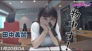 SUPER☆GiRLS 田中美麗の物申す!!! http://www.mbs1179.com...