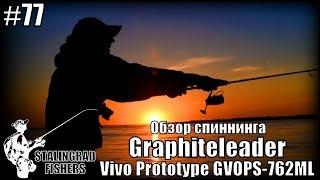 Обзор спиннинга Graphiteleader Vivo Prototype GVOPS-762ML