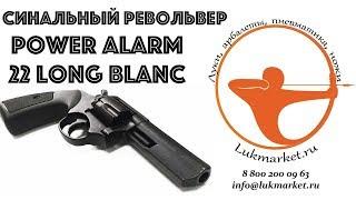 Обзор сигнального револьвера Power Alarm 22 Long Blanc