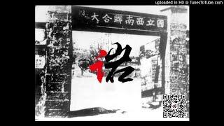 """岩讲录94-""""南渡""""之后还能""""北归""""吗? thumbnail"""