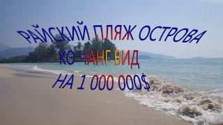 Лучший пляж острова Ко Чанг - Чай Чет l Best beach Koh Chang CHAI CHET(Koh Chang райский остров в Таиланде. Все видео на канале --https://www.youtube.com/channel/UCIe2_eGCpOe2PQgExN2eIXg Подписывайтесь на кана., 2016-03-07T08:53:09.000Z)