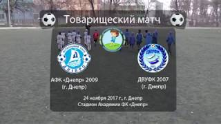 """АФК """"Днепр"""" (2009) - ДВУФК (2007). 24.11.2017"""