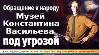 Музей Константина Васильева под угрозой. Обращение к Народу