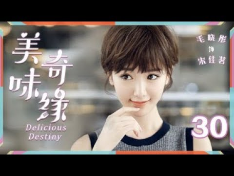 美味奇缘 30丨Delicious Destiny 30(主演:Mike, 毛晓彤)