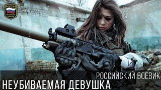 КРУТОЙ БОЕВИК - НЕУБИВАЕМАЯ ДЕВУШКА / Русская новинка 2017