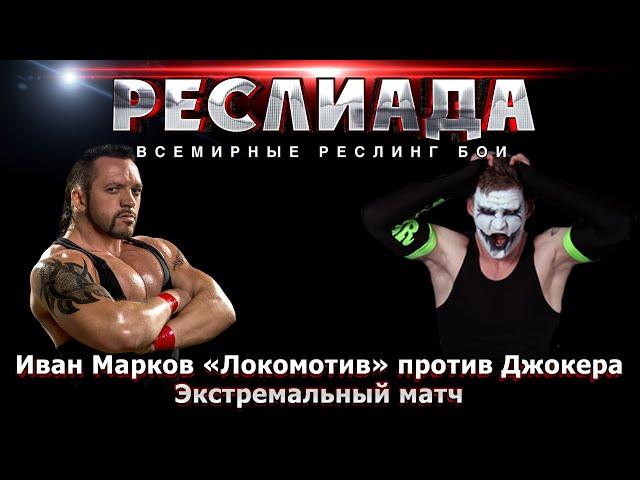 Wrestliada 2015: Ivan