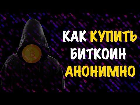Как купить Биткоин Анонимно