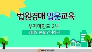 [법원경매] 부자마인드 2부