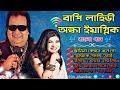 তোমার নাম লিখে দেবো || Bappi Lahiri & Alka Yagnik Dute || Bangla Album Hit's Song
