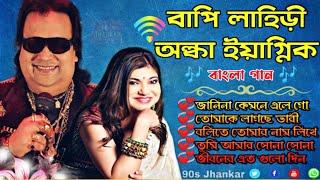 তোমার নাম লিখে দেবো    Bappi Lahiri & Alka Yagnik Dute    Bangla Album Hit's Song