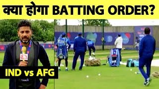Rishabh Pant के आने से जानिए क्या हो सकता है Team India का Batting Order? Vikrant Gupta