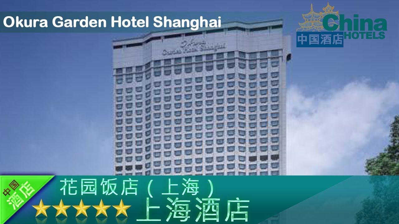 Okura Garden Hotel Shanghai   Shanghai Hotels, China
