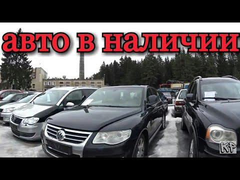 РАСПРОДАЖА конфискованных АВТО.в Минск