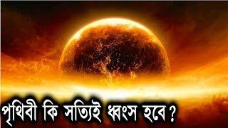 পৃথিবী কি সত্যিই ধ্বংস হবে ? || Prediction of The End Of World || পৃথিবীর শেষ তারিখ  || planet x