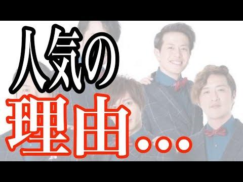 【紅白初出場】スーパー銭湯アイドルの「純烈」の人気の理由...