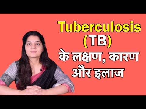 Download Tuberculosis (Tb) क्यों होता है? लक्षण, कारन और इलाज (in Hindi)