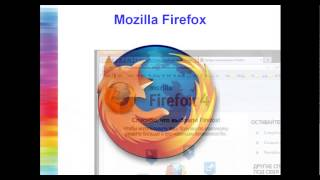 Видеоурок Что такое браузер