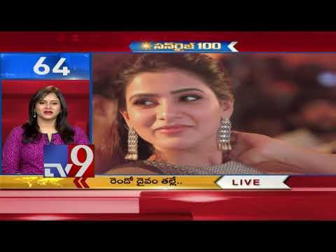 SunRise 100 || Speed News - TV9
