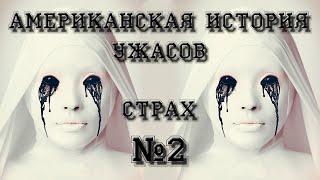 Американская История Ужасов - Обзор, Страх №2, Психиатрическая Больница