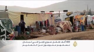 نصف الأطفال السوريين اللاجئين بلبنان محرومون من التعليم