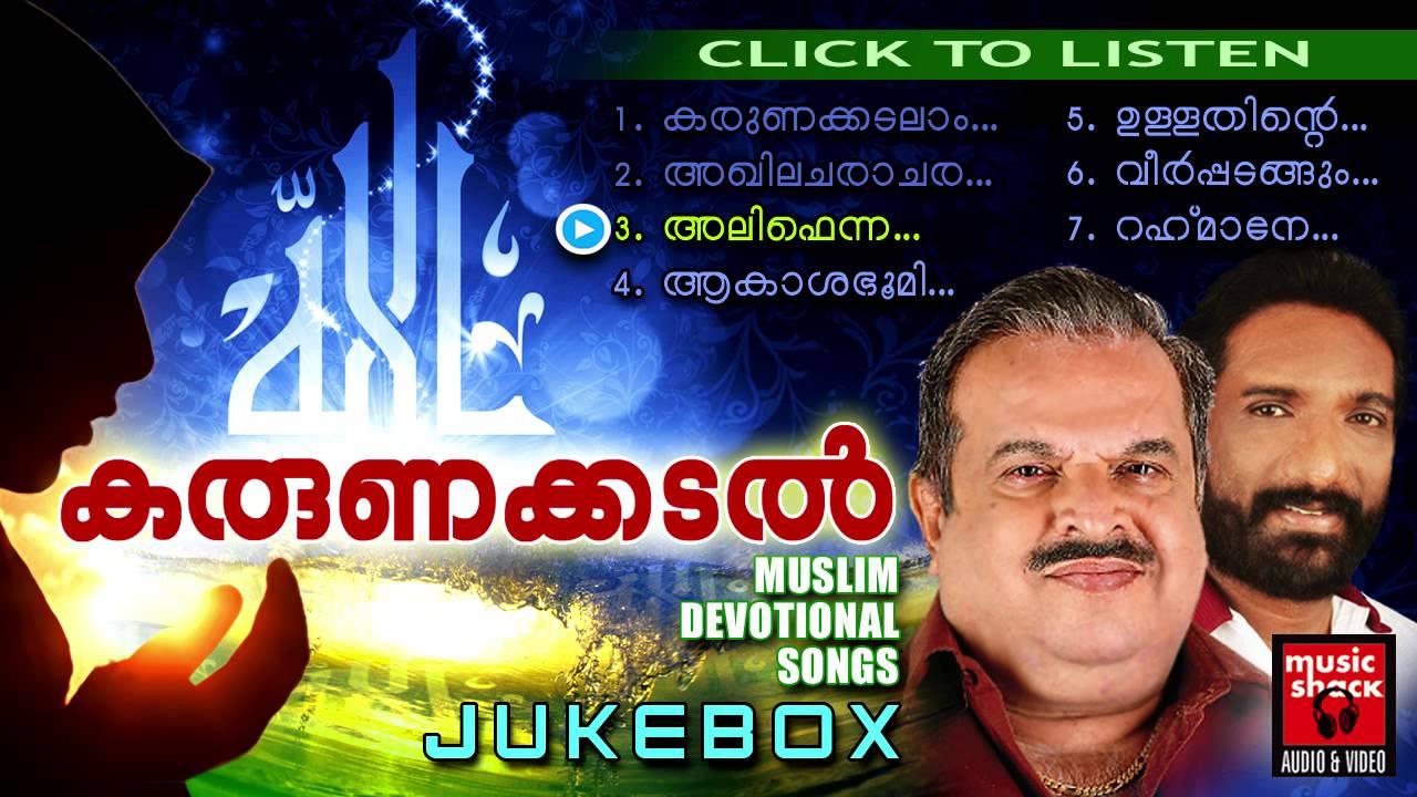 Mappila Pattukal 2014 | Karunakadal | Malayalam Mappila Songs | Audio Jukebox New 2015