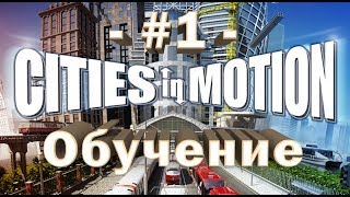 Cities In Motion - #1 - Обучение